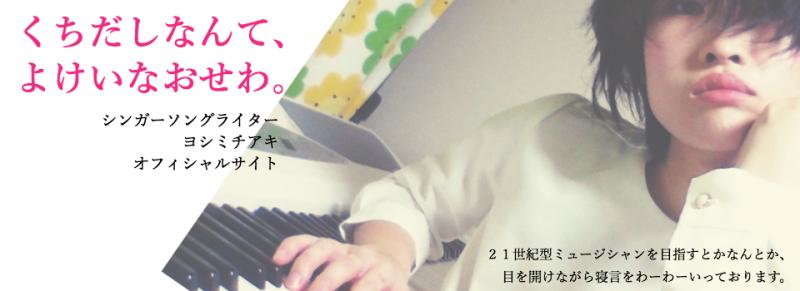 シンガーソングライター・ヨシミチアキ 公式サイト